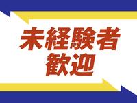 秘密のアルバイト 五反田店