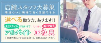 ニューハーフヘルスLIBE東京・上野鶯谷店