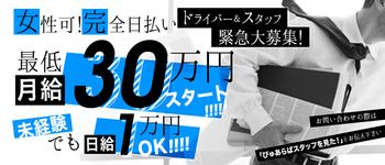 五反田M性感フェチ倶楽部 マスカレード