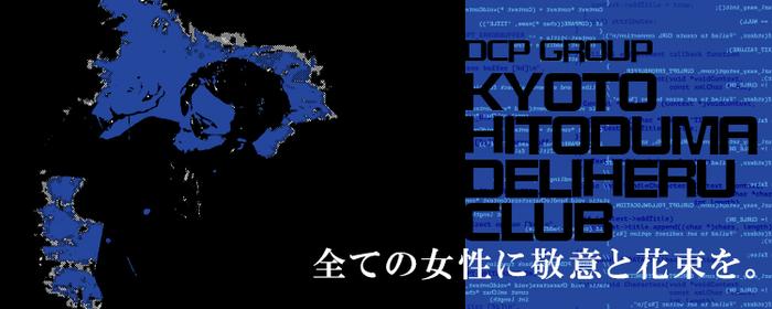 京都人妻デリヘル倶楽部【DCPグループ】