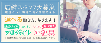 ニューハーフヘルスLIBE東京・新宿店