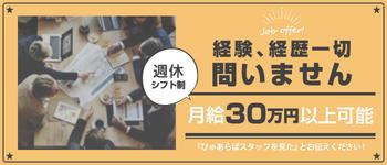 Vanilla SPA 神戸三宮店