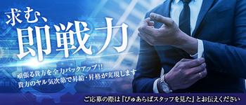 clubさくら 日本橋店【エコグループ】