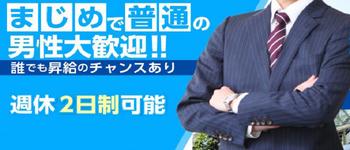 コスプレ★萌えキュン回春エステ