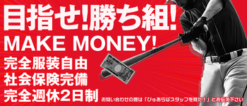 HOT POINT GROUP 福岡ホットポイント