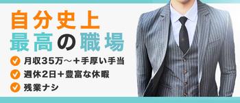 プリンセスセレクション日本橋・谷九店