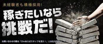 ごほうびSPA京都店【スターグループ】