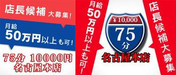 AH 75分10000円 名古屋本店
