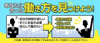 おっぱいクエスト 上野鶯谷店