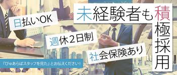 渋谷風俗 奥様発情の会