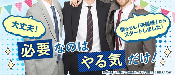 男の潮吹き専門店 仙台回春堂