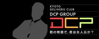 京都デリヘル倶楽部【DCPグループ】