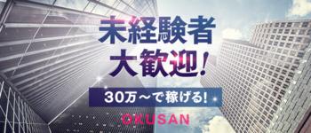 ドMな奥さん日本橋店(ドMグループ)