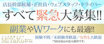 メンズ性感エステMiYaKoデリバリー神戸支店
