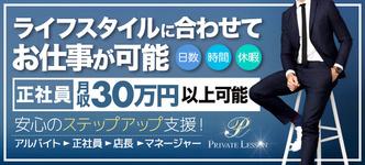 Private Lesson-プライベートレッスン-