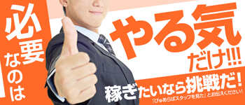 激安商事の課長命令 日本橋店