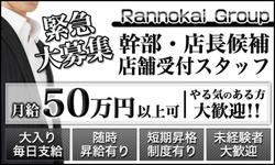 渋谷蘭の会