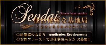 仙台秘密な基地局