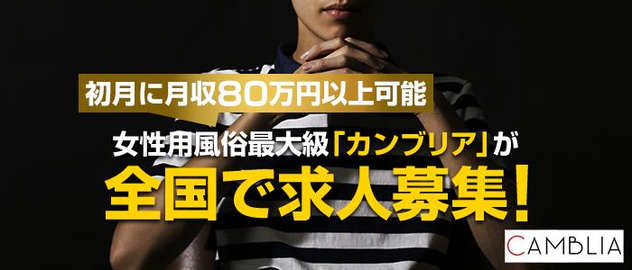 カンブリア新宿Premium店