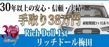 リッチドール梅田店