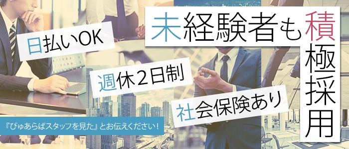 素人アロマエステ東京密着ROOM 渋谷店