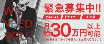 ドMバスターズ京都店(ドMグループ)