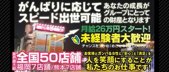 福岡ハレ系 福岡でまっとる。
