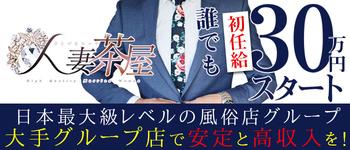 人妻茶屋日本橋店