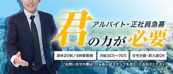 京都ホテヘル倶楽部【DCPグループ】