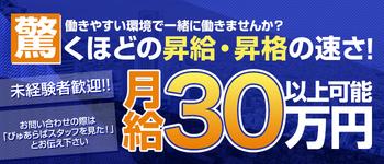 ドMなバニーちゃん和歌山店