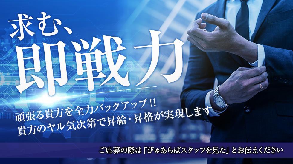 スピード 日本橋店【スピードグループ】