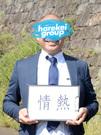 熊本ハレ系 熊本ひよこ治療院の[正社員]店長・幹部候補の給与公開