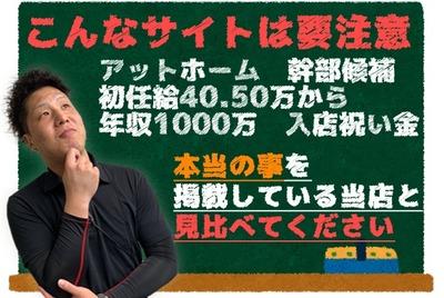 年収1000万円の真実!