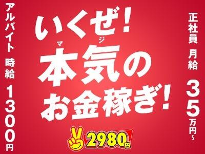 コロナ禍でも1日来客300人以上!だからこそ!時給1,300円~、月給35万~!